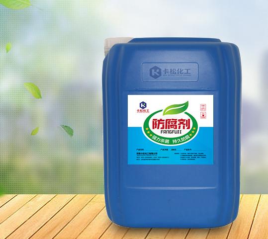 涂料乳液專用防腐劑KS-250