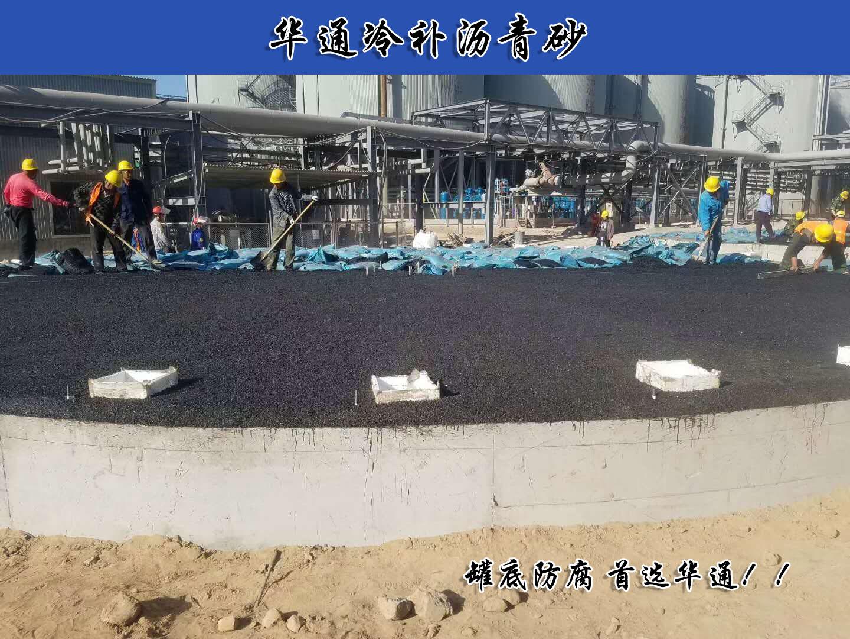 四川南充防腐沥青砂应用于罐底冷铺施工解疑