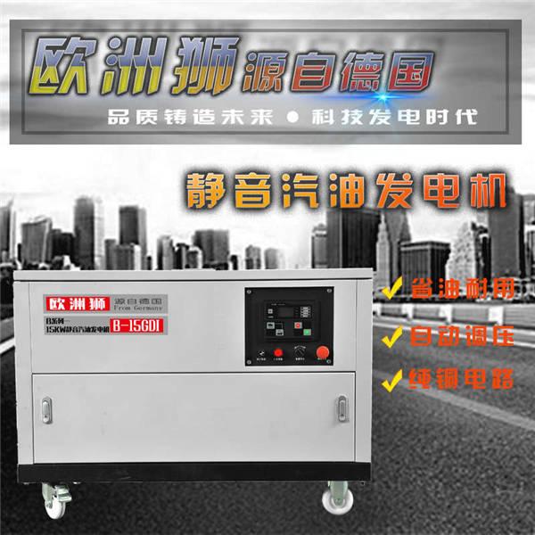 15千瓦三相汽油發電機380V