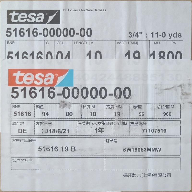 正品德莎51616 PET绒布线束胶带