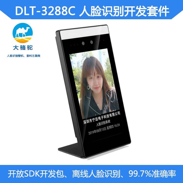 瑞芯微DLT-RK3288C人脸识别开发套件 安卓人脸识别模块模组可定制