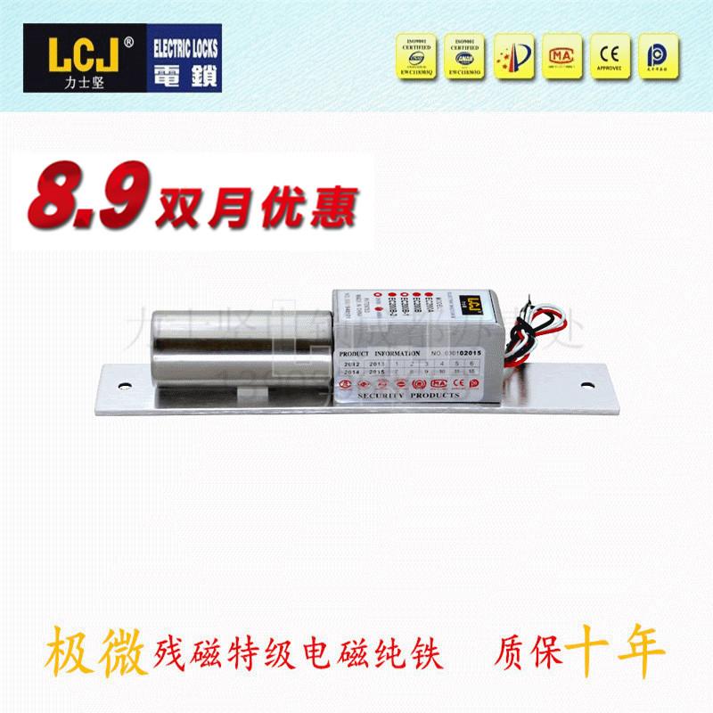 8.9雙月優惠活動LCJ力士堅電插鎖EC200B陰極鎖2線電插鎖電控鎖
