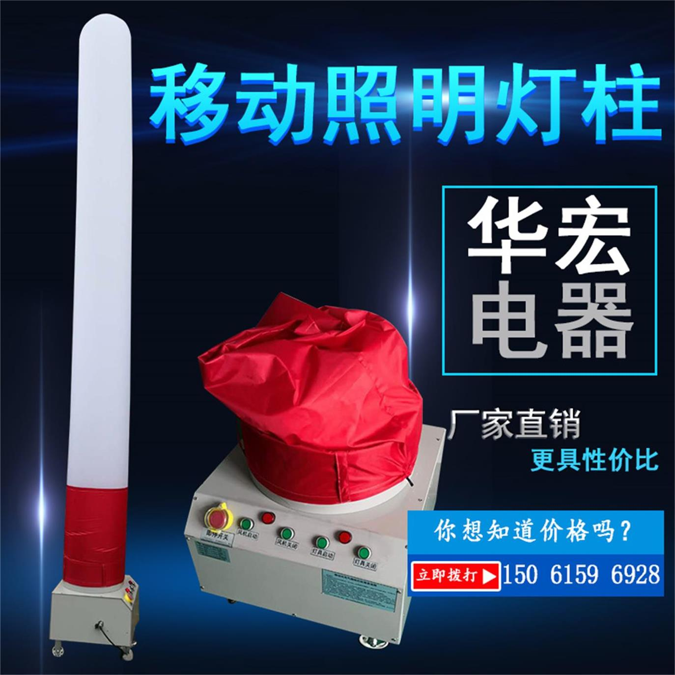 BMD-DZF BMD-DZY移动充气照明灯柱1000W专业
