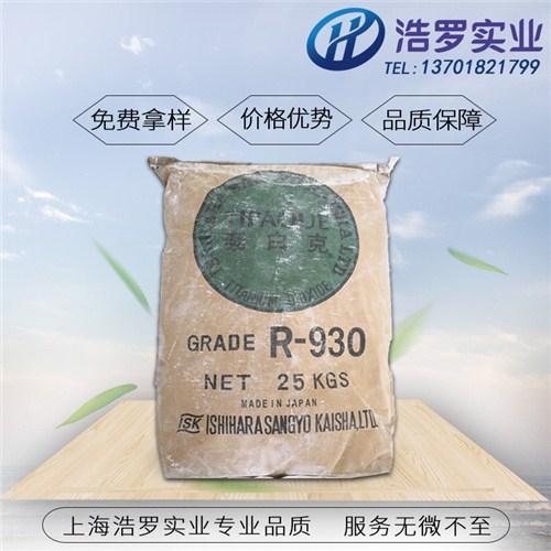 石原R930化学性质 浩罗供