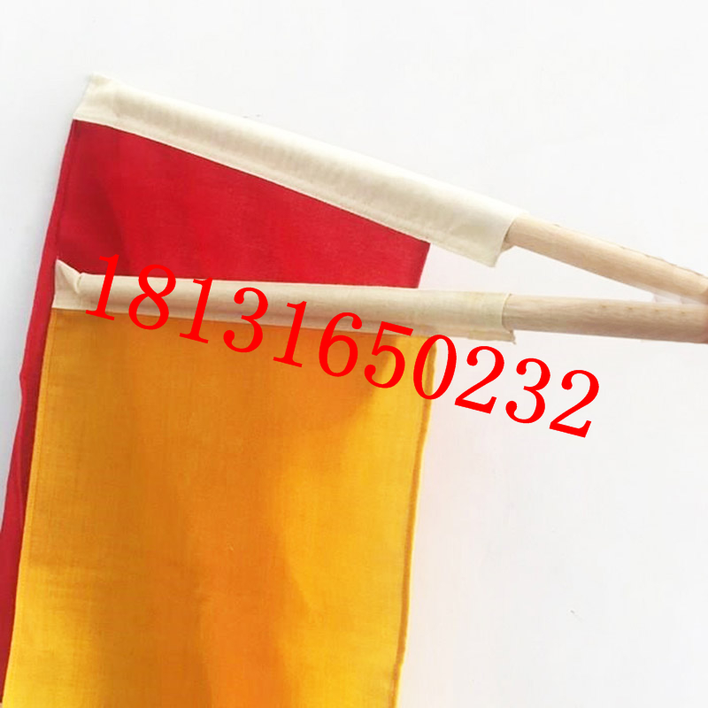 銷售鐵路防護旗信号旗三色信号旗鐵路專用信号旗質優價廉