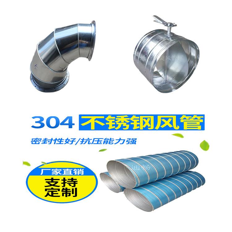 中山不銹鋼螺旋風管廠家專業加工Φ900送風管