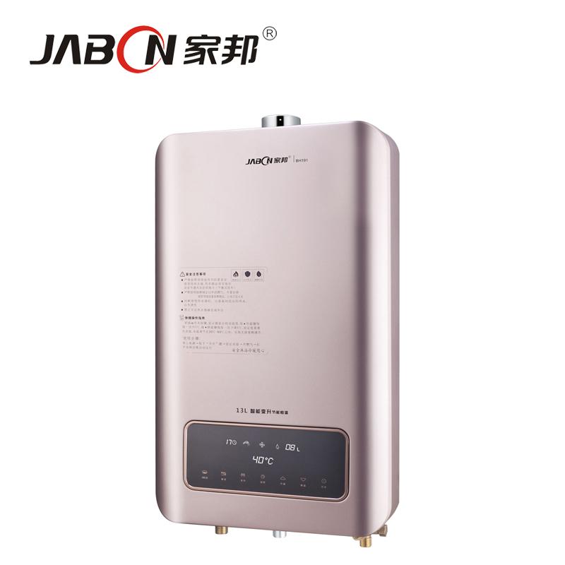 家邦燃氣熱水器
