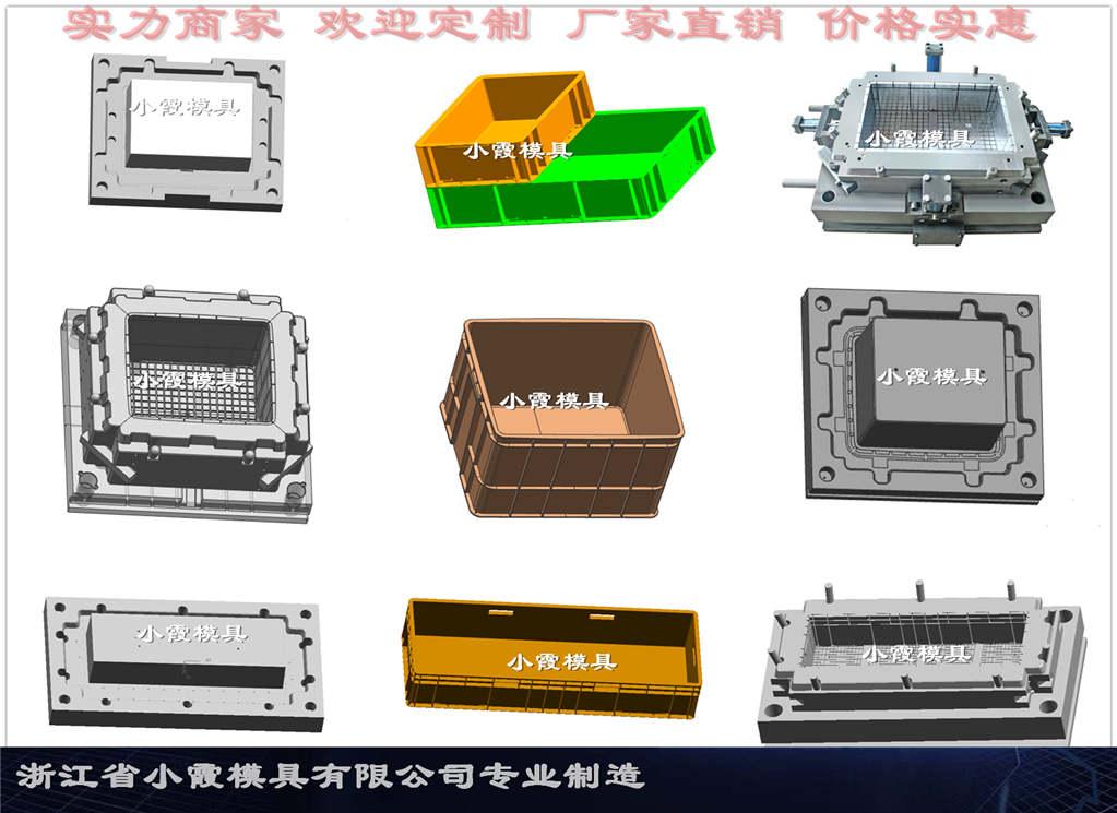 做塑膠模具生產廠家塑膠塑膠箱模具制作