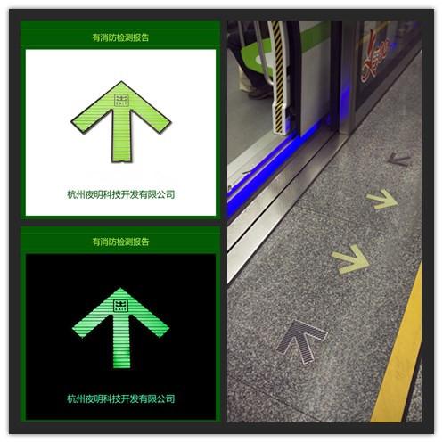 地鐵上下車蓄光導向标識夜光标志