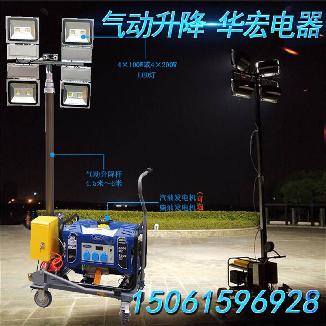 遙控升降移動照明車升降桿移動照明車燈塔100WLED燈應急燈