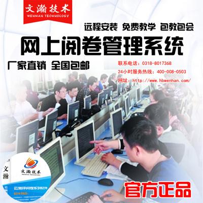 平涼崆峒區考試網上閱卷系統 改卷系統有哪些