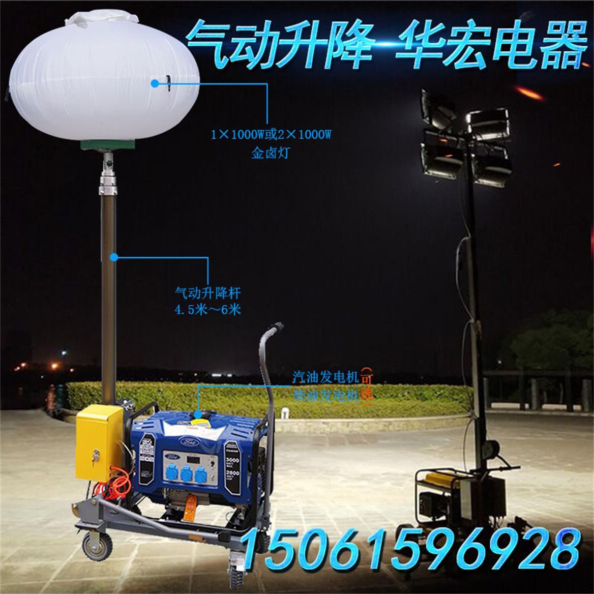 移動照明燈塔氣桿1000W照明車升起搶險工程照明車施工照明燈