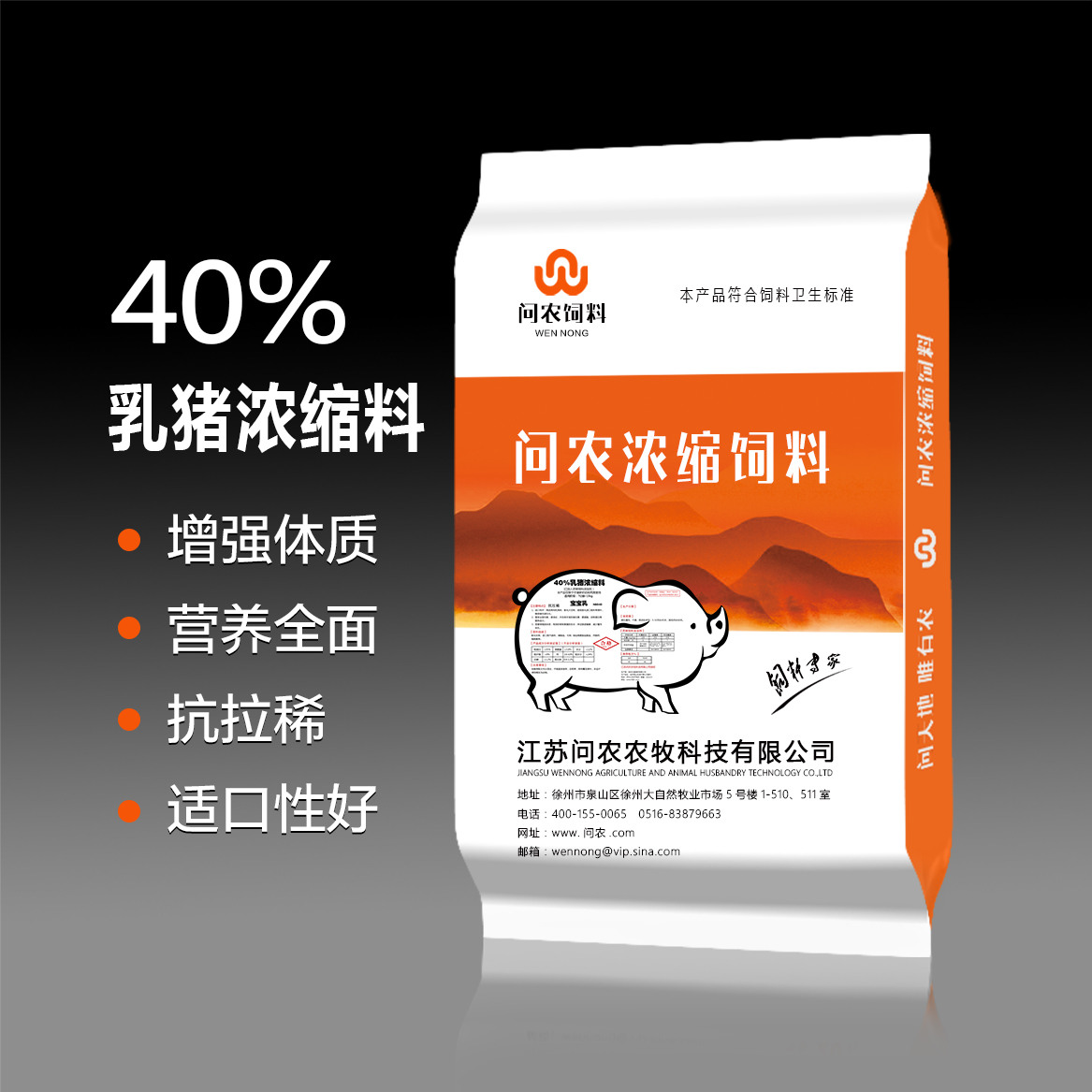 河南新乡 问农乳猪浓缩料保育饲料 营养高助消化小猪长得快