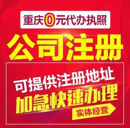 重庆南岸区公司注册 代理记账 个体注销