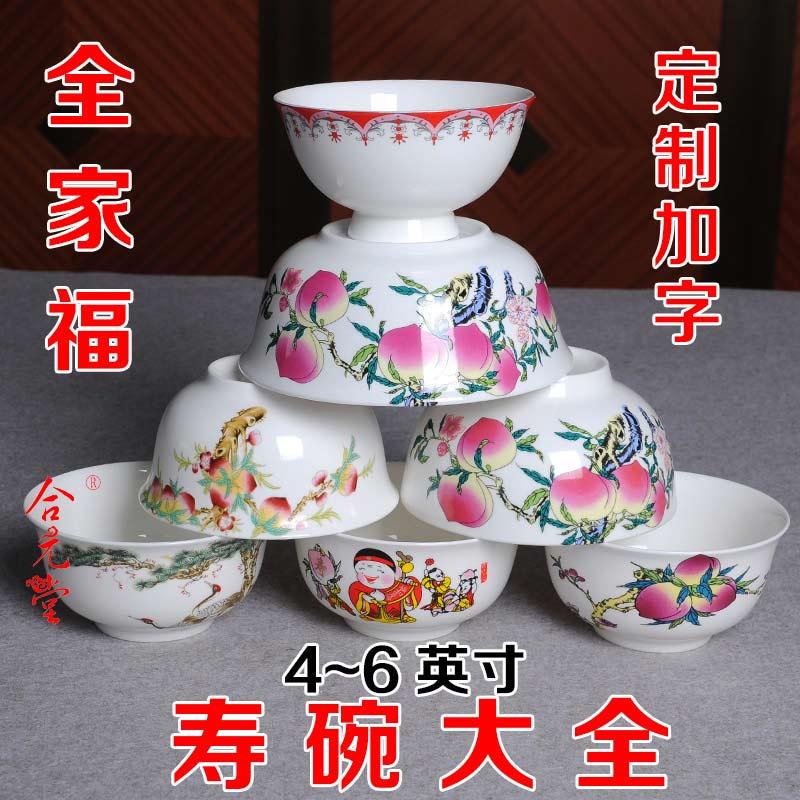 長輩壽辰禮品陶瓷壽碗加字定制,寺廟活動紀念禮品陶瓷碗價格
