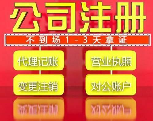 重庆巴南李家沱个体营业执照代理 重庆许可证代理