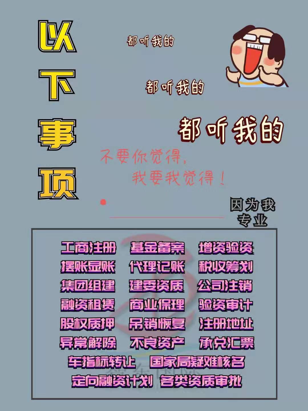 北京企业注销耶耶耶