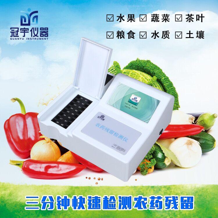 农药残毒检测仪