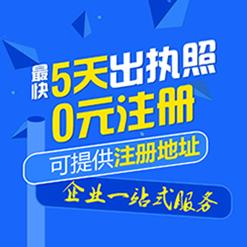 重庆大渡口公司注册代理 九宫庙许可证代理