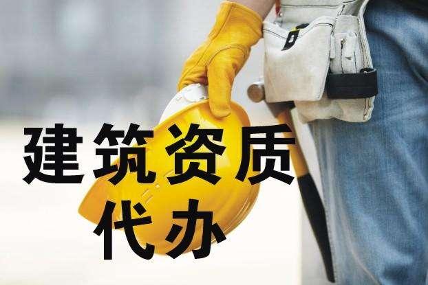 上海闵行专业办理劳务分包脚手架资质