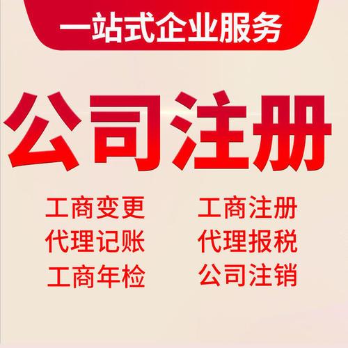 成都温江区个体营业执照代理 重庆公司注册代理