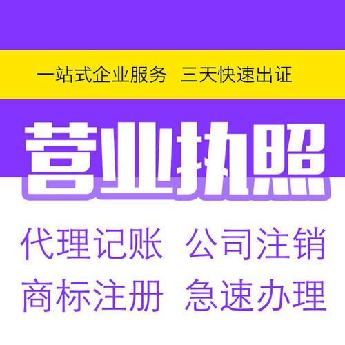 重庆沙坪坝公司注销代理 西永公司注册 可提供地址