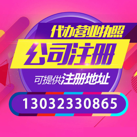 重庆江北区工商执照代理 公司注册代理可提供地址