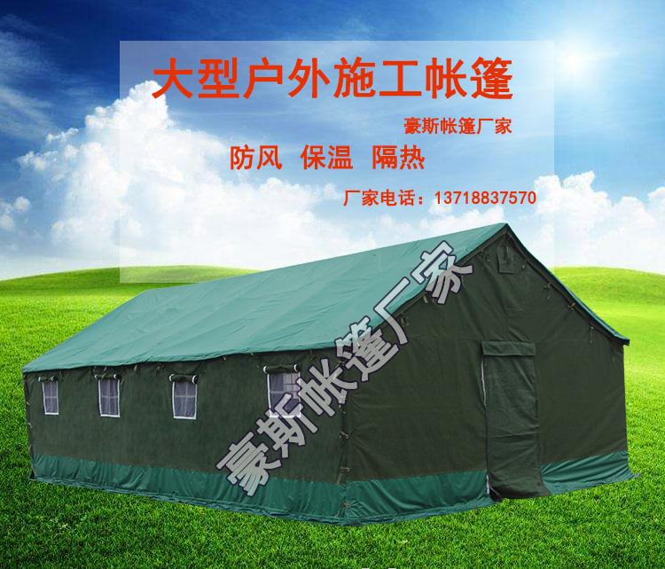 北京京诚豪斯野外公司施工帐篷 应急救灾帐篷 农村养殖大棚 厂家直销