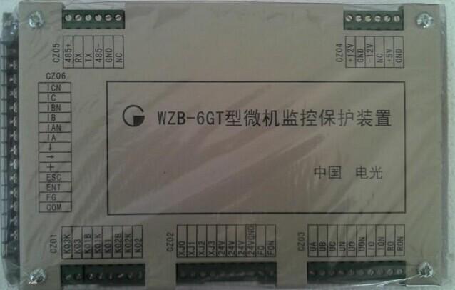 WZB-6GT微機監控保護裝置電光