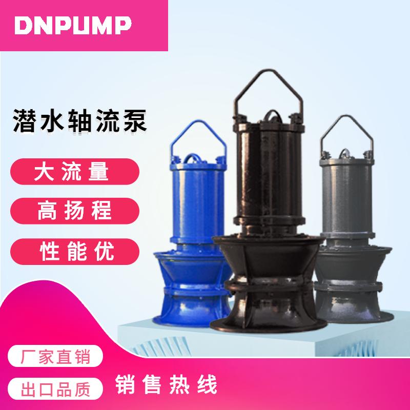 轴流泵_河道排水潜水泵