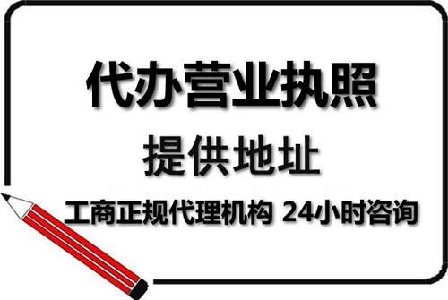 重庆九龙坡代理公司注册营业执照价格优惠