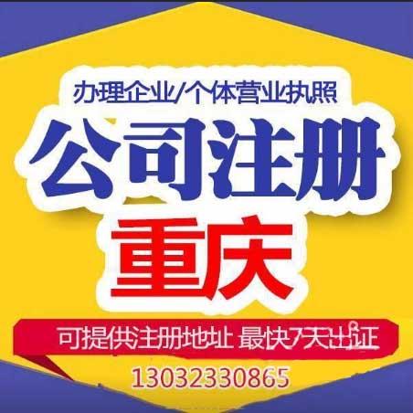 重庆巴南区公司注册代理 营业执照代理公司