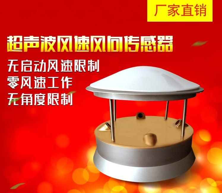 清易QYCG-09 超声波风速风向传感器 RS485输出 电流 电压输出