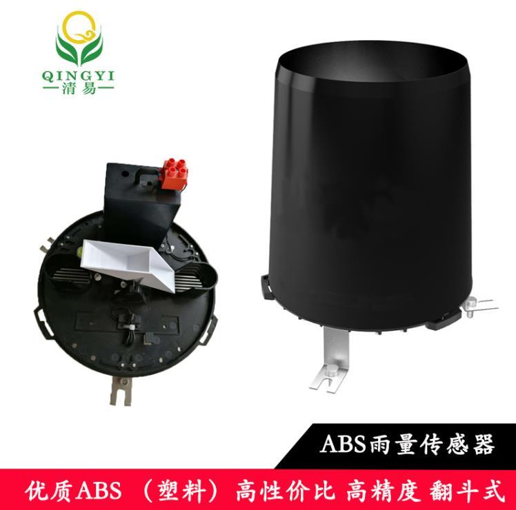 单翻斗雨量传感器,双翻斗雨量计,雨量传感器厂家 清易电子