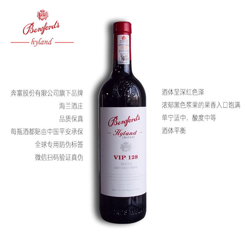 干红葡萄酒 红酒品牌推荐 奔富海兰VIP128