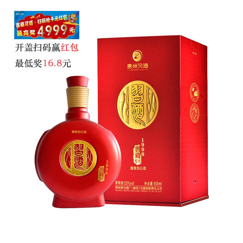 53°习酒窖藏1998(红盒)酱香型白酒公司企业送礼招待用酒