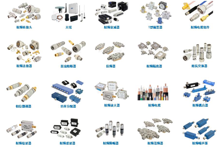 兆亿微波科技为您供给射频微波器件和电缆组件