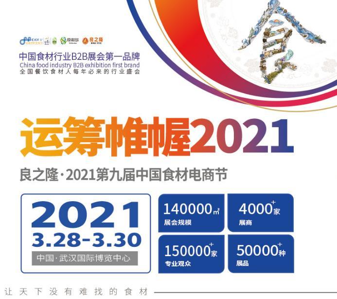2021武汉食材展-2021年3月27-30日