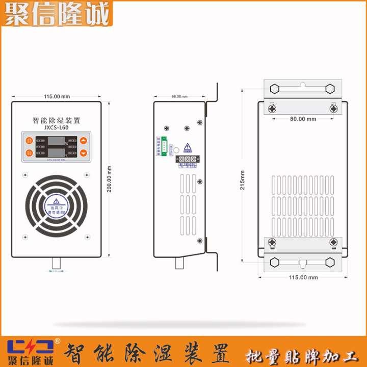JXCS-K100W一体化品牌吸湿器-聚信共创