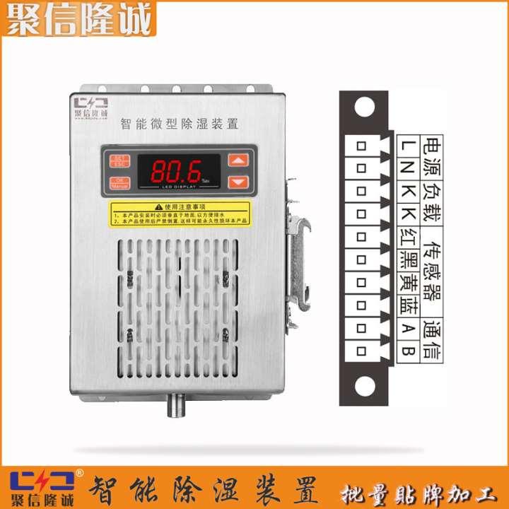 JXCS-W50TS通讯高压柜驱潮器-聚信共创