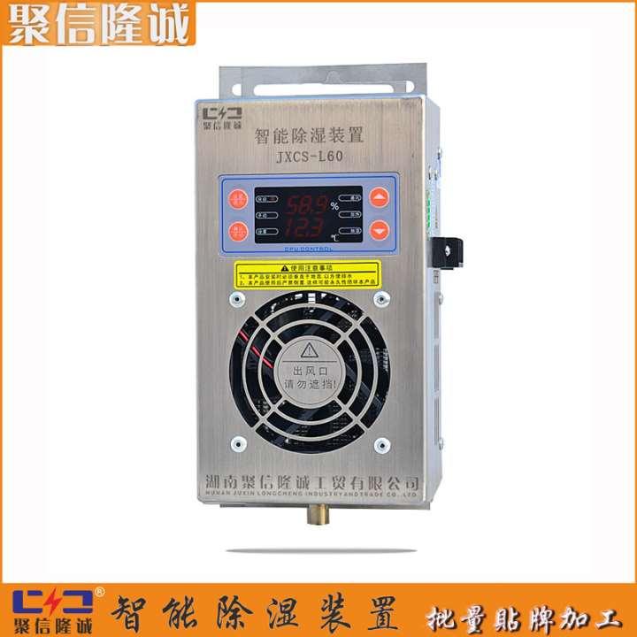 JXCS-T50TS交流GIS柜吸湿机-聚信共创