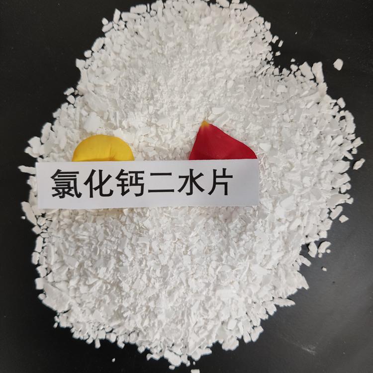 氯化钙二水片-氯化钙二水粉-氯化钙无水刺球-氯化钙无水粉正式开启厂家接单