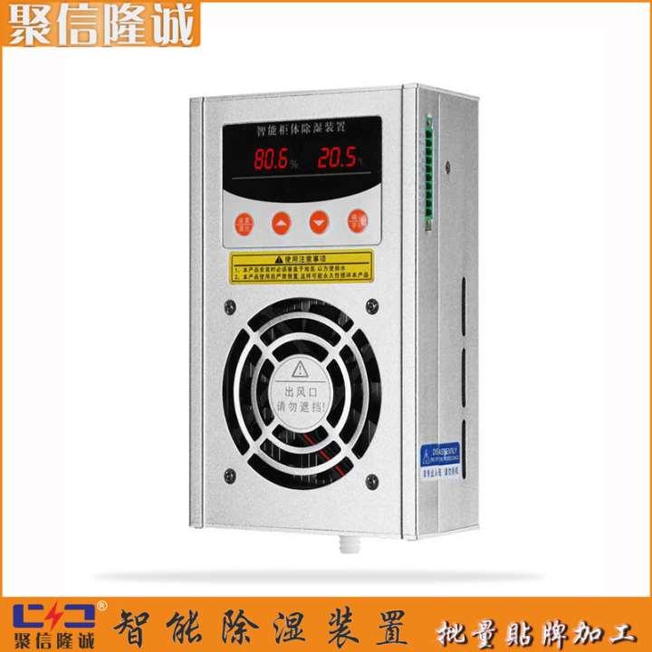 JXCS-A100WGIS柜数显抽湿装置