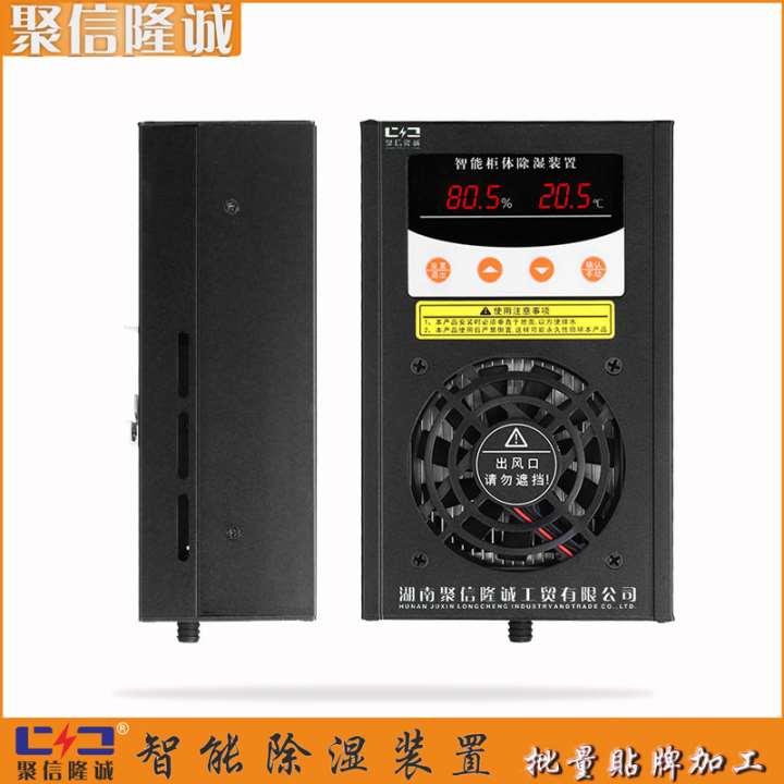 SR-80100T无线充气柜除湿机