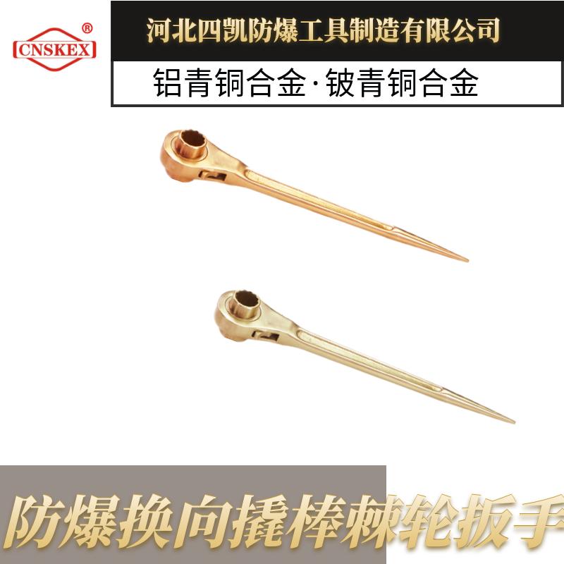 四凯防爆换向撬棒棘轮扳手 坚固耐用铝青铜铍青铜五金工具