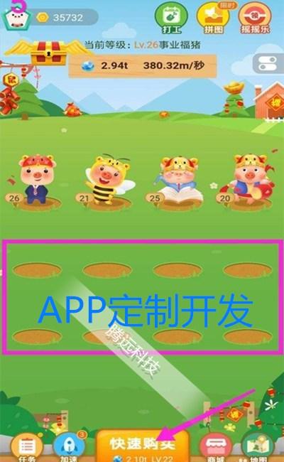 阳光养猪场APP软件开发平台搭建
