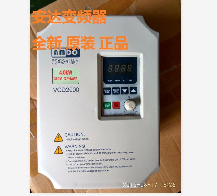 山东青岛安达变频器VCD2000-4.0KW