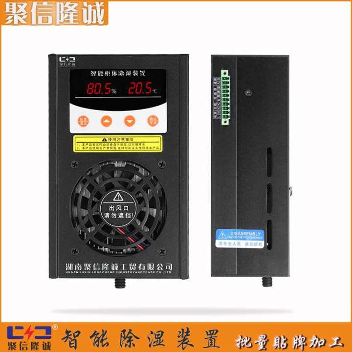 秦皇岛 JXCS-O120S配电箱数显吸湿器