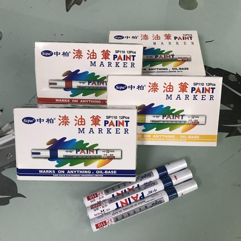 Sipa油漆笔 中柏SP-110油漆笔 中柏补漆笔