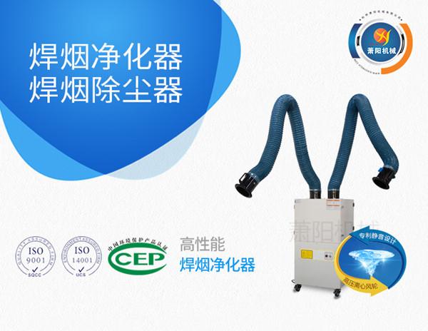 挪动式焊接烟尘除尘污染器,焊烟污染处置 萧阳环保 专一制作商